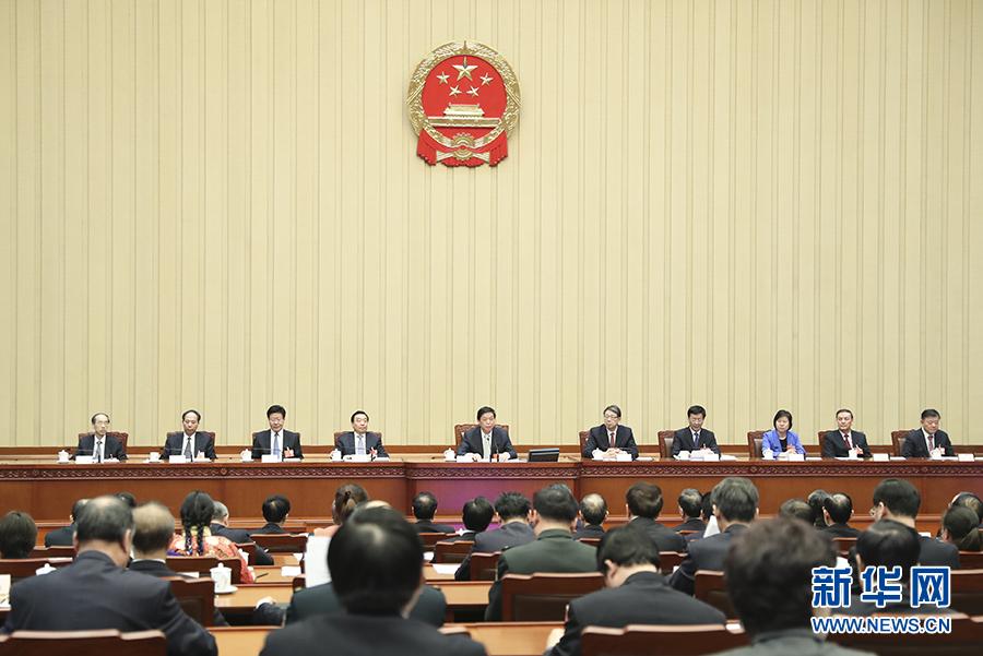 十三届全国人大一次会议主席团举行第十一次会议