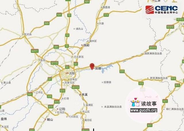 辽宁抚顺市地震