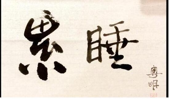 潘粤明睡前练书法竟写下这俩字 最能表达此刻的心情